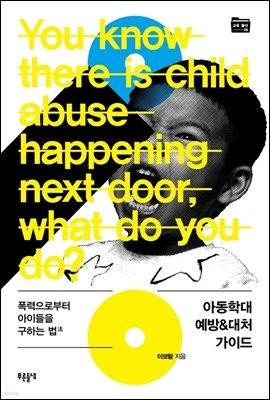 [무료] 아동학대 예방&대처 가이드 (개정판)