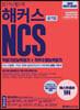 2020 하반기 해커스 공기업 단기합격 NCS 직업기초능력평가+직무수행능력평가
