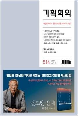 기획회의 514호