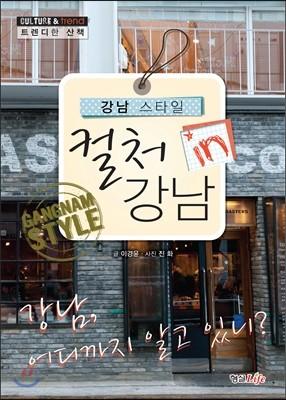 컬처 인 강남 Culture & Trend