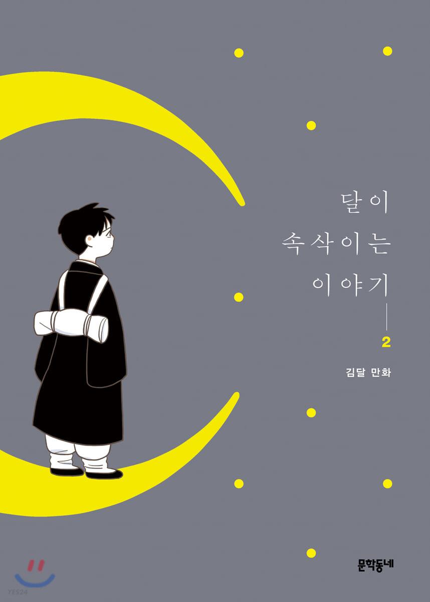 달이 속삭이는 이야기 2
