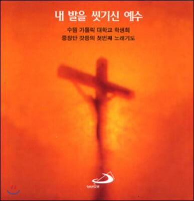 갓등중창단 - 내 발을 씻기신 예수