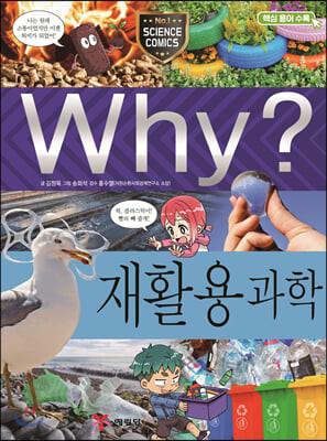 Why? 와이 재활용 과학