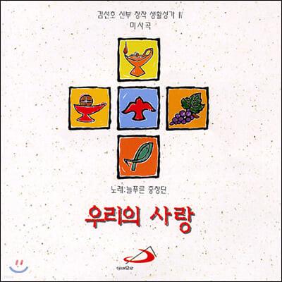 김선호 신부 - 우리의 사랑