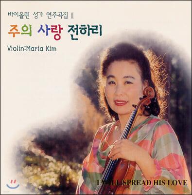 김마리아 - 주의 사랑 전하리