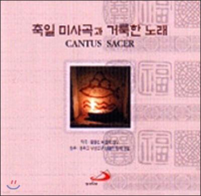 윤용선 - 축일 미사곡과 거룩한 노래