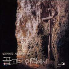 십자가의 길 기도 묵상 - 골고타 언덕에서