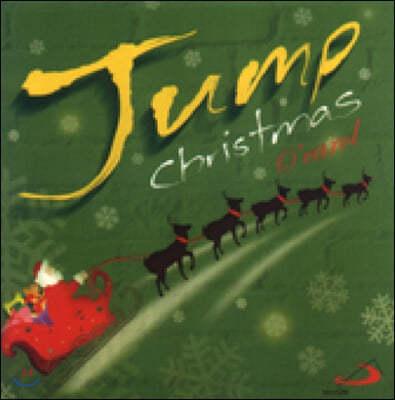 점프 크리스마스