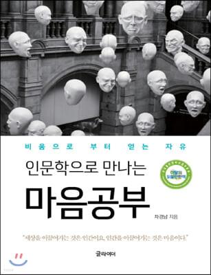 인문학으로 만나는 마음공부 (큰글자책)