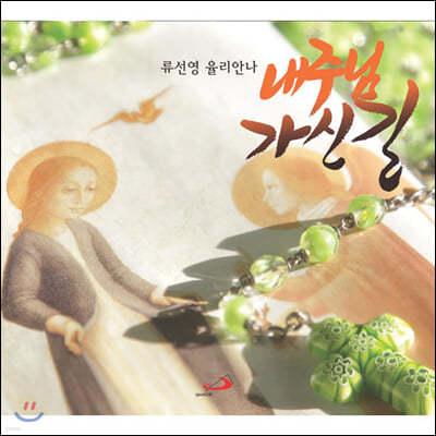 류선영 - 내 주님 가신 길