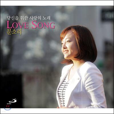 문소리 - 당신을 위한 사랑의 노래