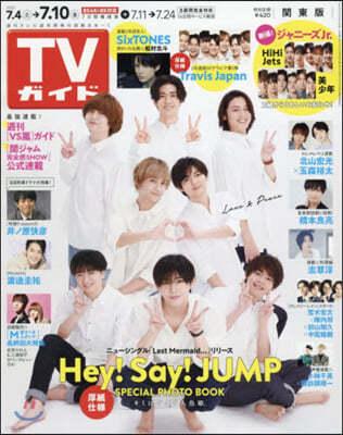週刊TVガイド(關東版) 2020年7月10日號