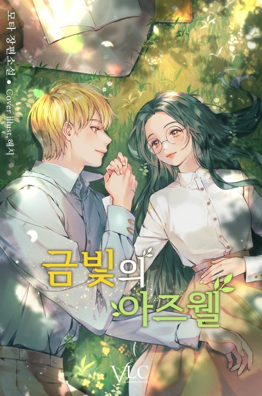 [세트] 금빛의 아즈웰 (총4권/완결)