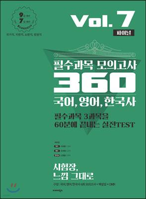 2020 필수과목 모의고사 360 국어, 영어, 한국사 Vol.7 (파이널)