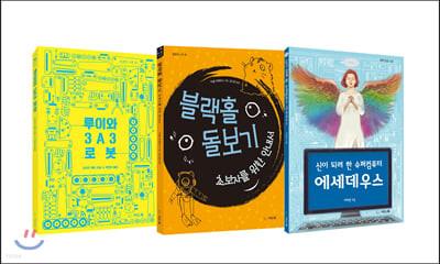 푸릇푸릇 청소년 과학 소설(감성, 성장, SF)