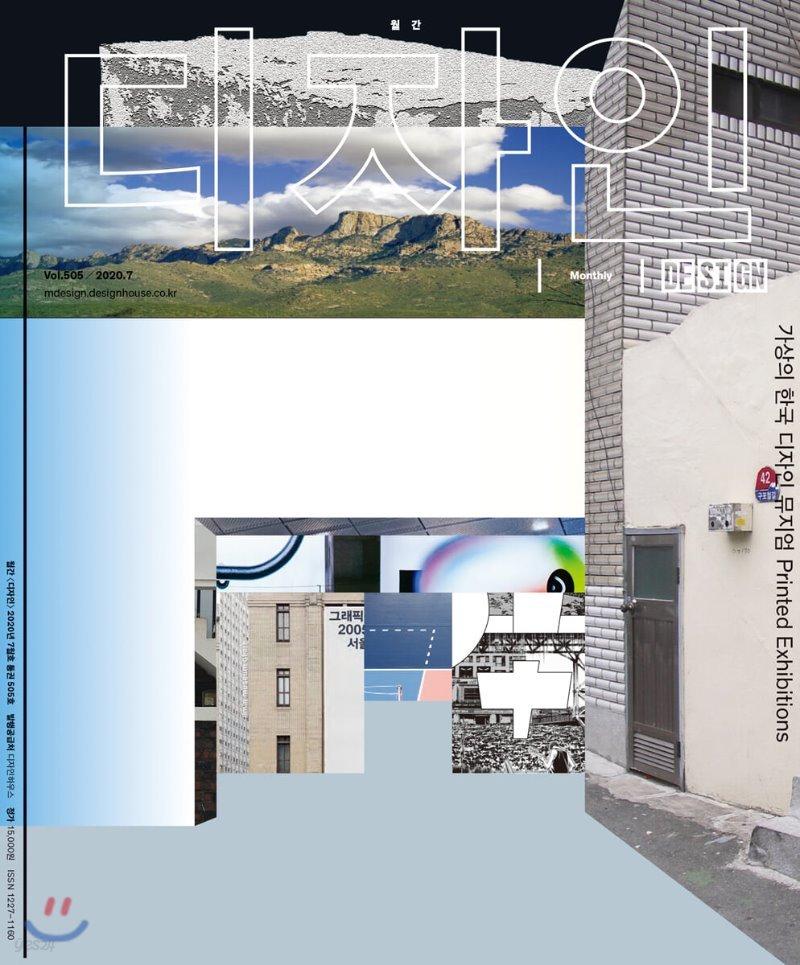 Design 디자인 (월간) : 7월 [2020]