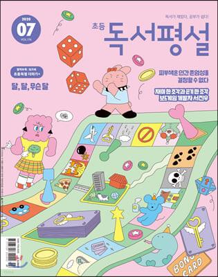 초등 독서평설 No.176 (2020년 07월호)