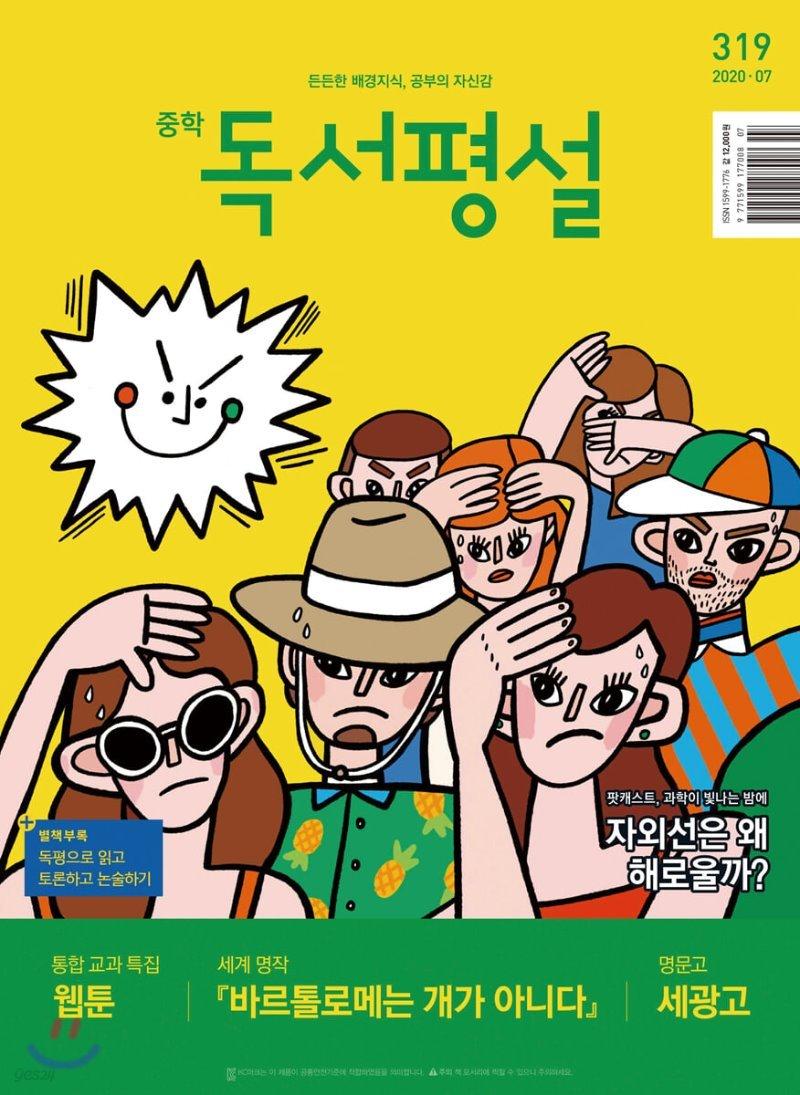 중학 독서평설 No.319 (2020년 07월호)