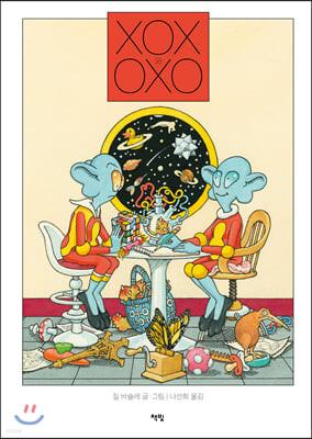 XOX와 OXO