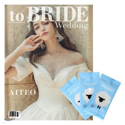 투 브라이드 웨딩 to.BRIDE Wedding (월간) : 7월 [2020]