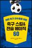 축구 스킬 & 전술 베이직 60