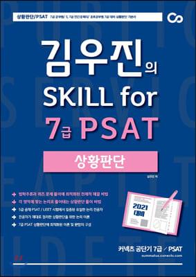 2021 대비 김우진의 Skill for 7급 PSAT 상황판단