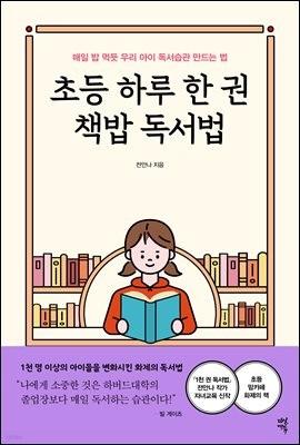 초등 하루 한 권 책밥 독서법