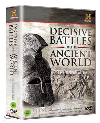 히스토리채널 : 고대의 밀리터리 세계사 1집 (4Disc)