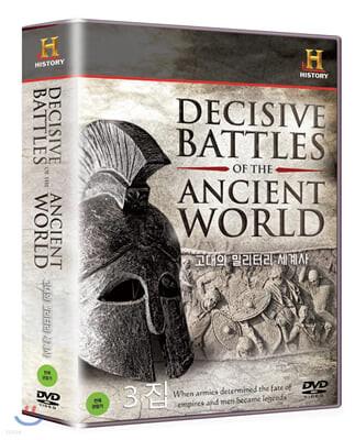 히스토리채널 : 고대의 밀리터리 세계사 3집 (5Disc)