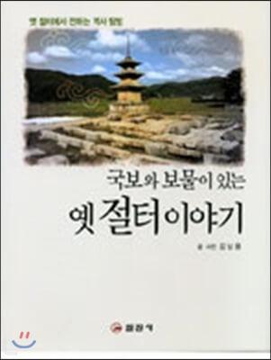 국보와 보물이있는 옛 절터 이야기 (큰글자책)