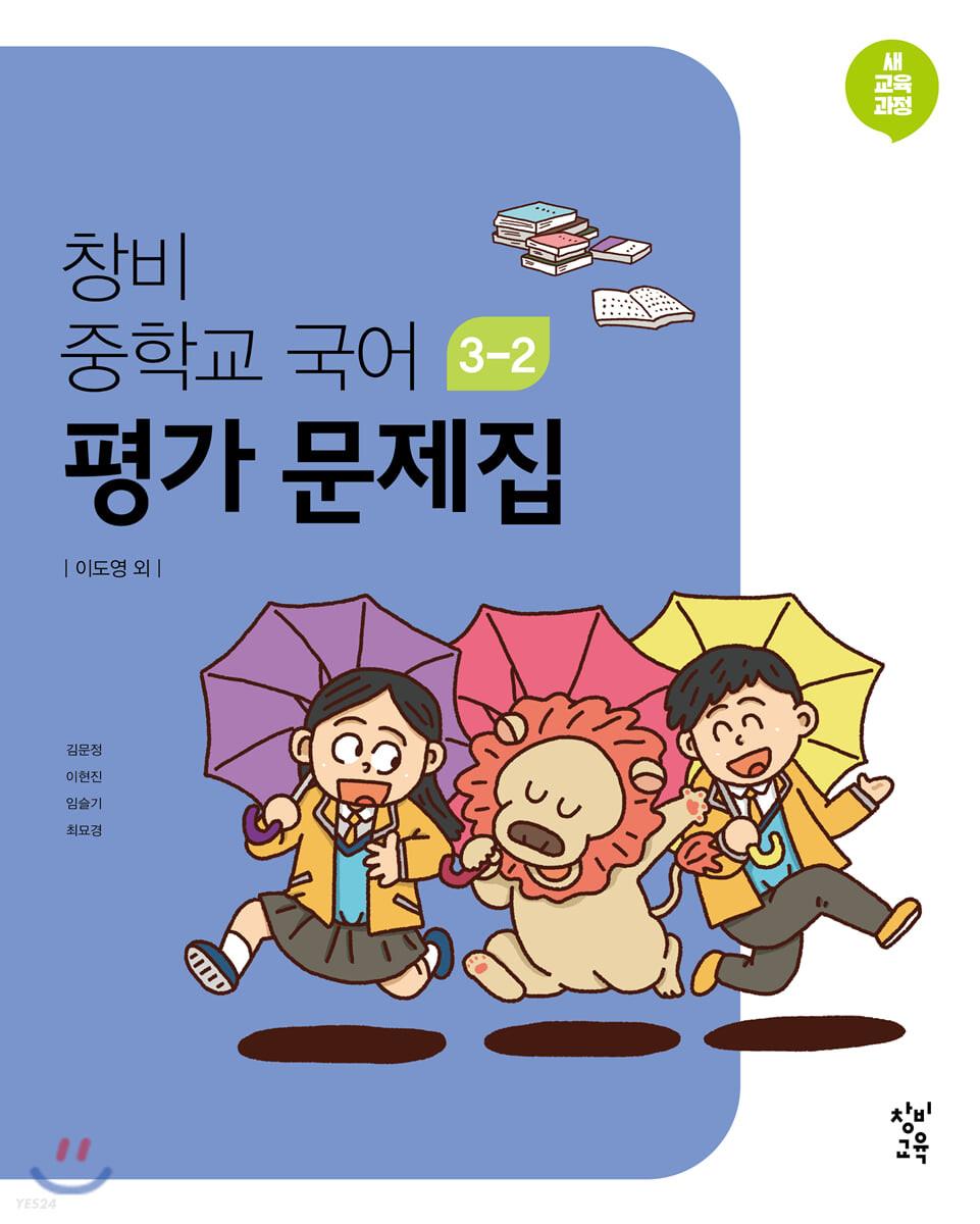 창비 중학교 국어 3-2 평가문제집 (2021년용)