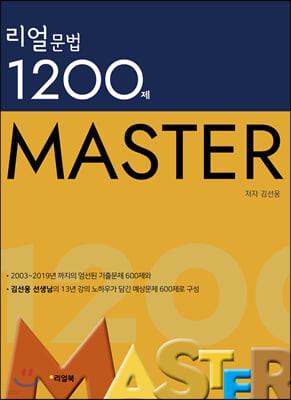리얼 문법 1200제 Master