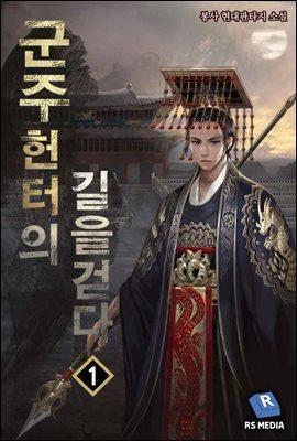 [대여] [세트] 군주, 헌터의 길을 걷다 (총12권/완결)