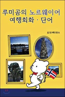 루미곰의 노르웨이어 여행회화, 단어