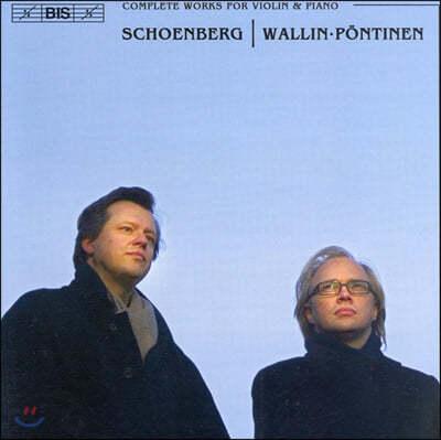 Ulf Wallin / Roland Pontinen 쇤베르크: 바이올린과 피아노를 위한 작품집 (Schoenberg: Complete Works for Violin and Piano)
