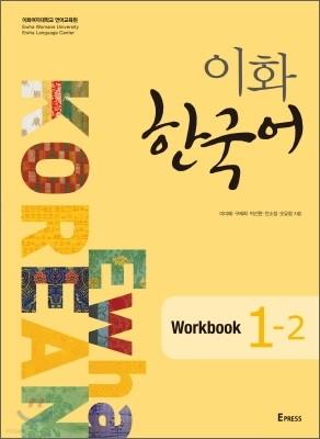 이화 한국어 Workbook 1-2