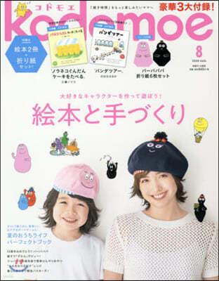 kodomoe(コドモエ) 2020年8月號