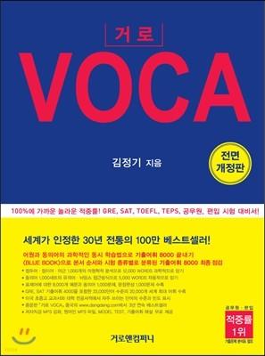 거로 VOCA 2013 전면개정판 통합본