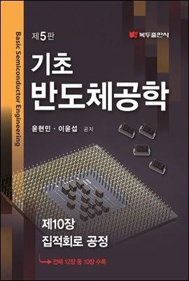 기초 반도체공학 (5판) : 제10장 집적회로 공정