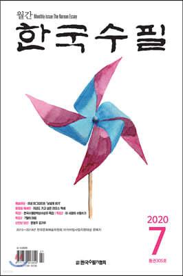 한국수필 (월간) : 7월 [2020]