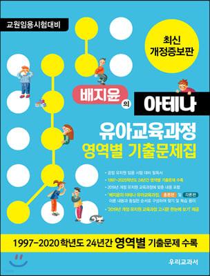 배지윤의 아테나 유아교육과정 영역별 기출문제집