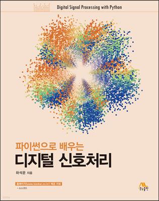 파이썬으로 배우는 디지털 신호처리