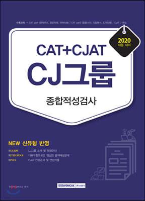 2020 CAT+CJAT CJ그룹 종합적성검사
