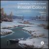 Camerata Tchaikovsky 러시아의 아름다운 낭만적 실내악 (Russian Colours)