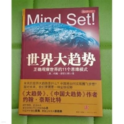 世界大趨勢:正?觀察世界的11個思?模式