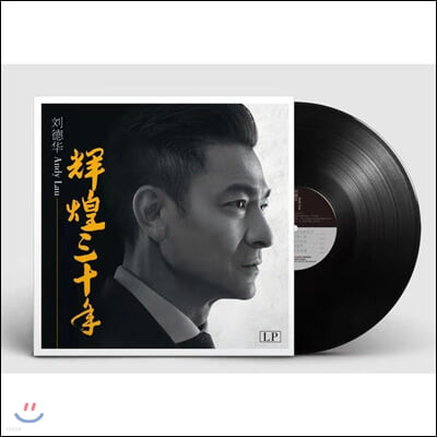 Andy Lau (유덕화) - 휘황삼십년 [LP]