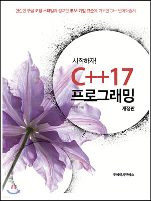 시작하자! C++17 프로그래밍