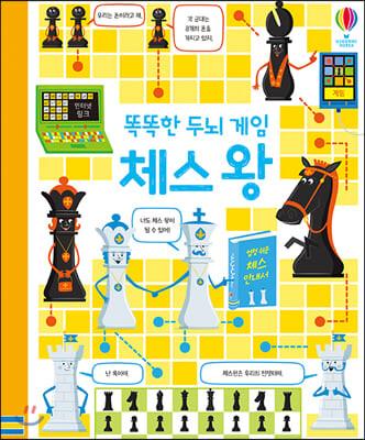 똑똑한 두뇌 게임 체스 왕