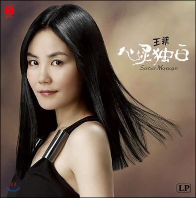 Wong Faye (왕비) - 심령독백 [LP]