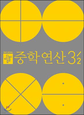 디딤돌 중학연산 3-2